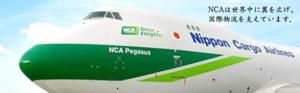 """日本貨物航空株式会社が精密機器輸送の実態調査で""""輸送品質の見える化""""に成功!!"""