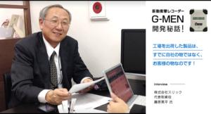 振動衝撃レコーダー G-MEN開発秘話!