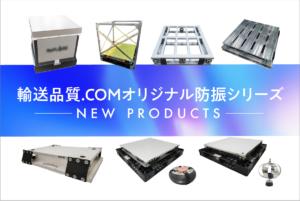 ≪新製品販売のお知らせ≫ 輸送品質.COMオリジナル「防振シリーズ」を発売開始
