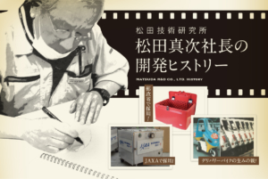 JAXAで採用された防振技術!松田技術研究所・松田真次社長の開発ヒストリー
